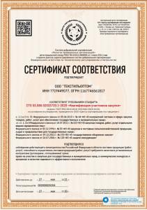 Сертификат соответствия стандарта